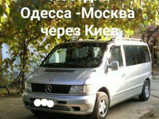 Поездка, Одесса Киев Москва, Кишинев Киев