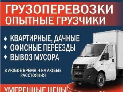 Грузоперевозки по Приднестровья и Молдовы