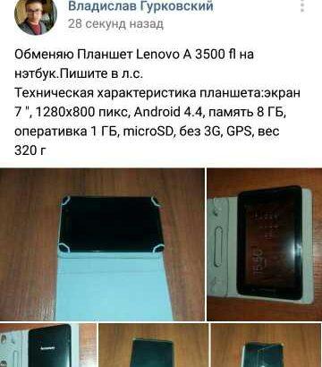 Обменяю Планшет Lenovo A 3500 fl на нэтбук Телефон 077946495