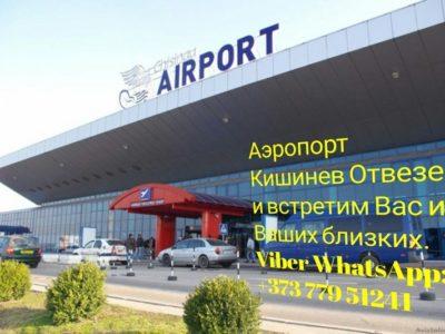 Аэропорт Кишинев Отвезем и встретим Вас и Ваших близких.