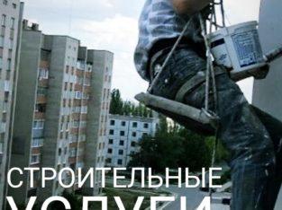 Высотные работы В Приднестровье