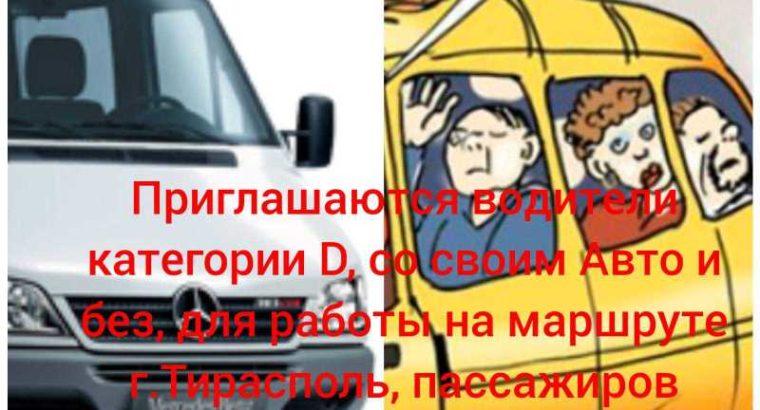 Пассажирские перевозки г.Тирасполь