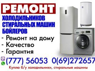 Ремонт холодильников, стиральных машин, бойлеров.