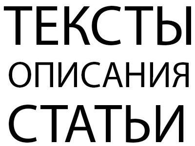 Создание и доработка текстов. Копирайтинг. Рерайтинг.