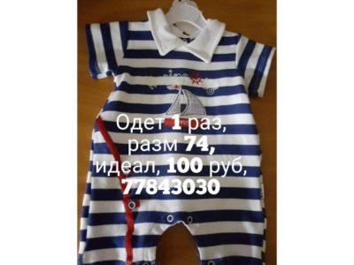 Продам вещи на мальчика до 1 года