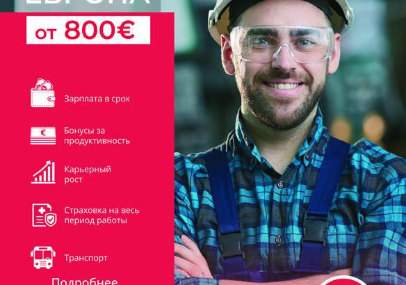 Открыты вакансии на различные производства в Европу.