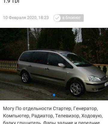 Продам двигатель Ford Galaxy