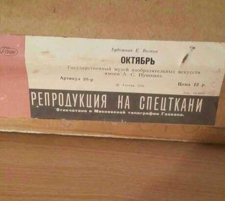 Картина маслом Е .ВОЛКАВ