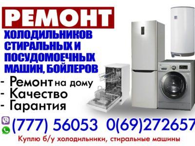 Ремонт стиральных и посудомоечных машин, холодильников, бойлеров