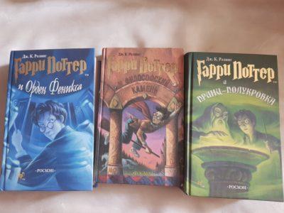 Три Книги , в отличном состоянии. Гарри Поттер