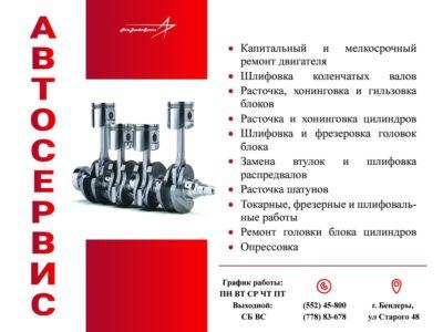 Капитальный и мелкосрочный ремонт двигателя