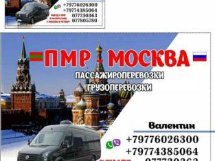 Перевозки ПМР Москва перевозим грузы и пассажиров