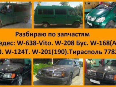 Авто-Разборка-Тирасполь.