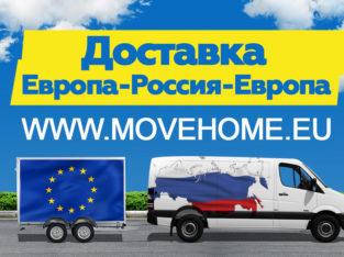 Компания «Move Home» предлагает доставку переездов