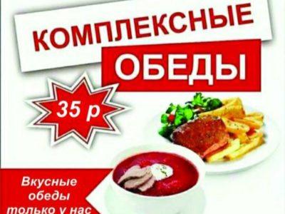 Домашние обеды
