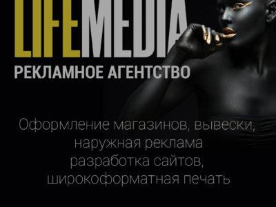 Рекламное агентство Life Media