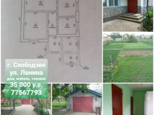Продам дом, г. Слоболзея, ул. Ленина