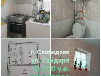Продам дом, г. Слободзея, ул. Гайдара