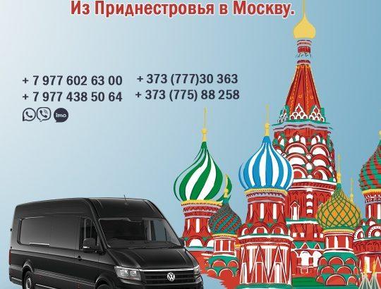 Поездки Москва-ПМР и обратно