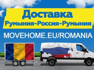 Компания «Move Home»Доставка грузов в Румынию и в Россию